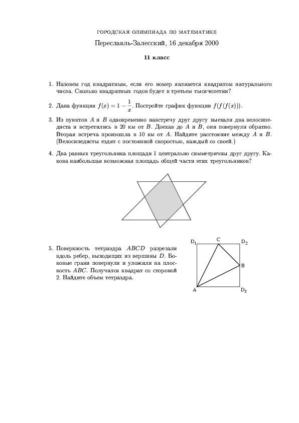 Ответы по олимпиаде по математики 7