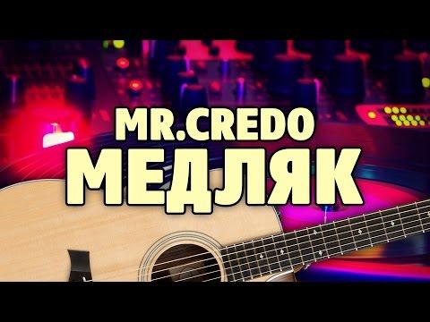 Скачать бесплатно Mr Credo - Сегодня в белом танце