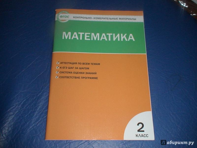 Гдз ким класс математика 7