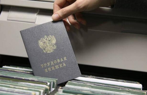 Россиян поторопили свыбором трудовой книжки