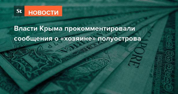 Власти Крыма ответили насообщения одорогой недвижимости друга Шойгу
