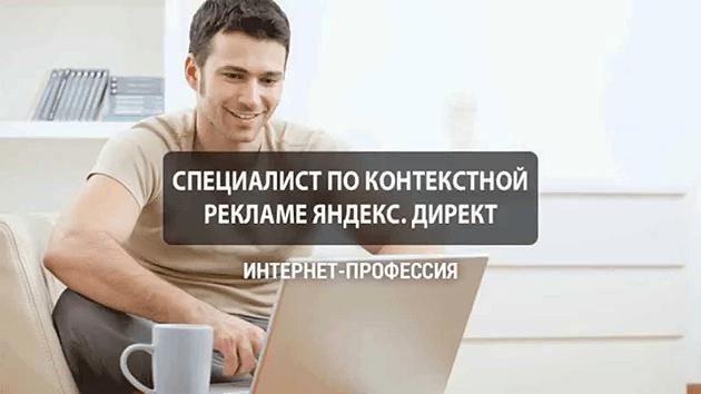 Менеджер по контекстной рекламе удаленно вакансии москва
