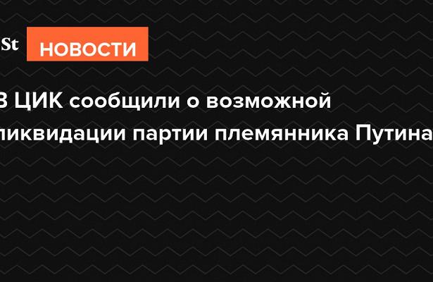 ВЦИКсообщили овозможной ликвидации партии племянника Путина