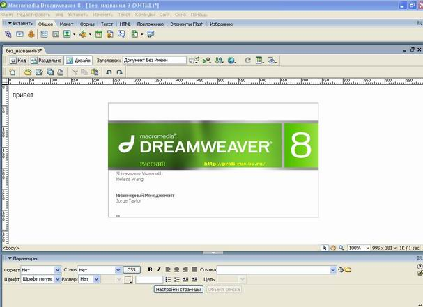 Dreamweaver CS6 (free) - Download latest version in