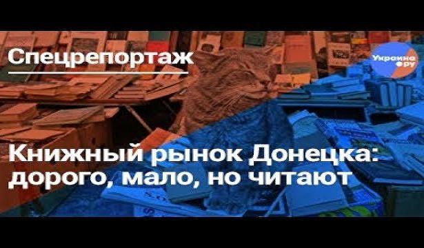 Книжный рынок Донецка: дорого, мало, ночитают