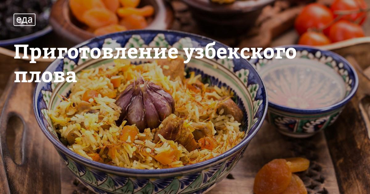 рецепт вкусного узбекского плова с фото