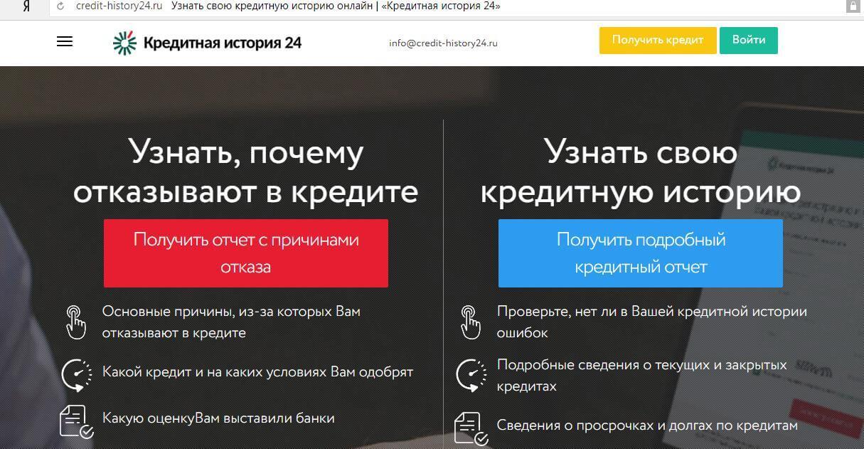 Займы без отказа и проверки кредитной истории по всей россии
