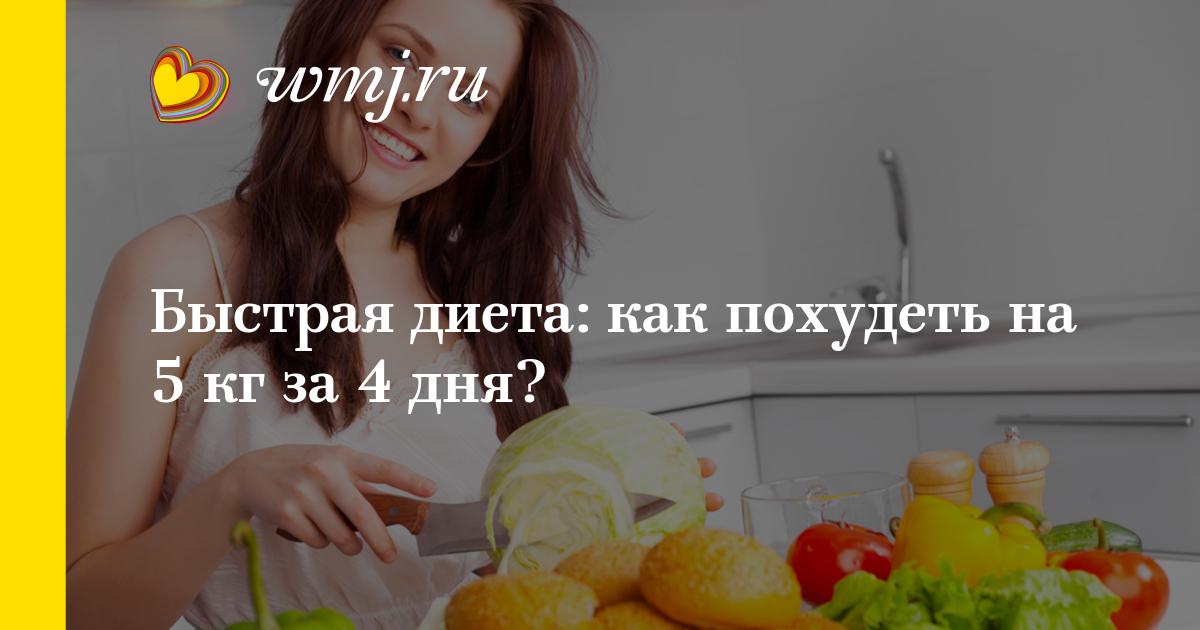 Срочная диета 5 дней