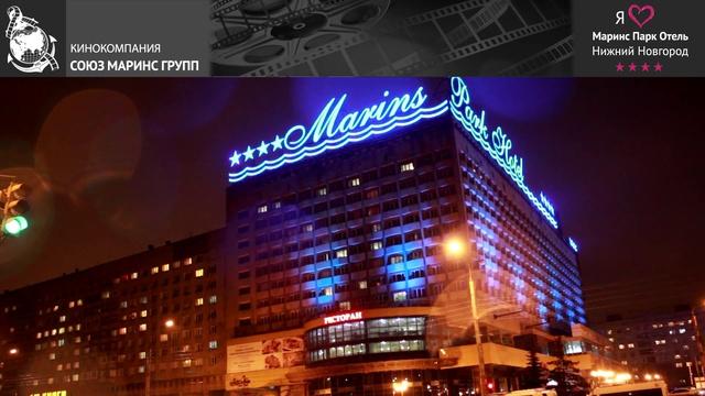 пятизвездочные отели нижнего новгорода