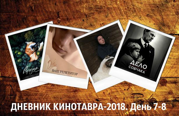 ДНЕВНИК КИНОТАВРА-2018. День 7-8