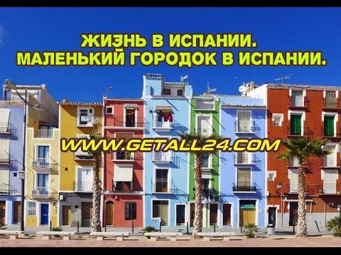 Захваты жилья в испании