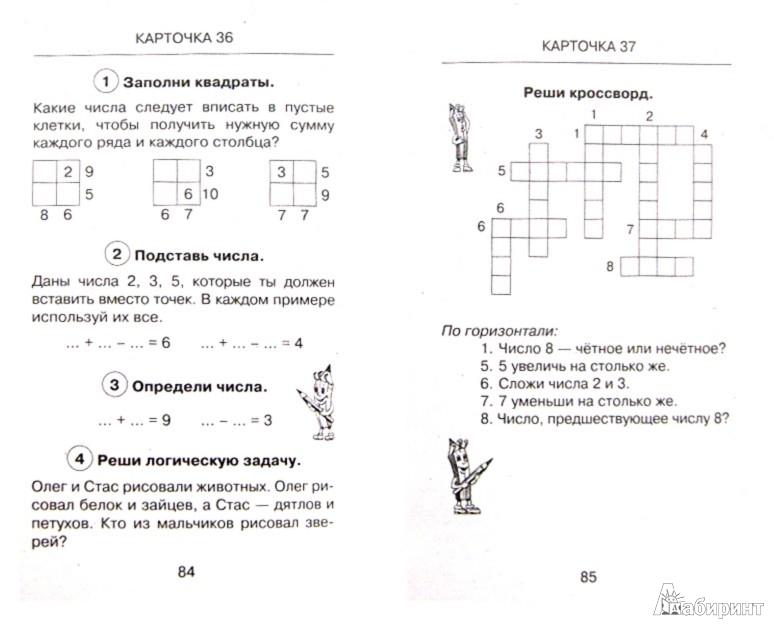 Задания и решения к олимпиадам по математике 8 класс