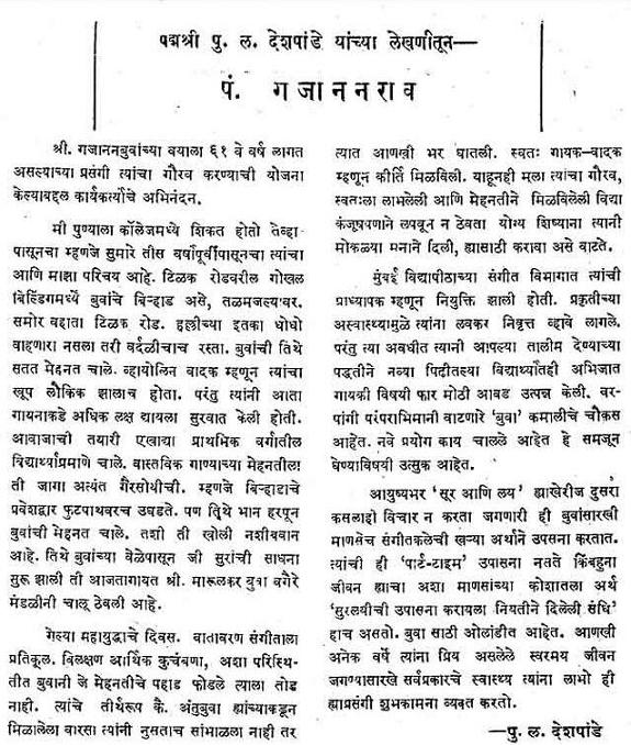 Essay On Nature My Friend In Marathi  Essay On Nature My Best  Essay On Nature My Friend In Marathi