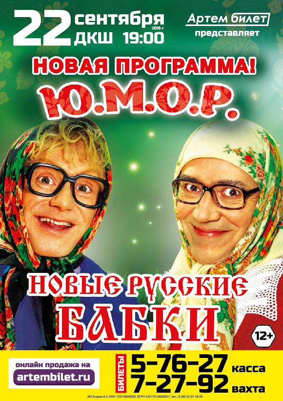 Купить билеты на концерт русские бабки