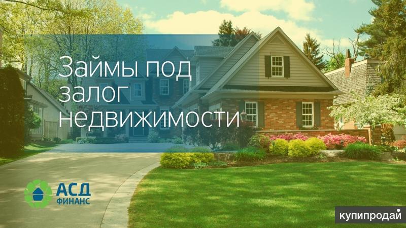 Займ под залог недвижимости спб