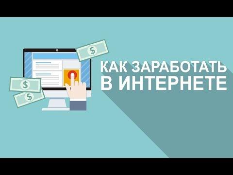 Как заработать в интернете ответы