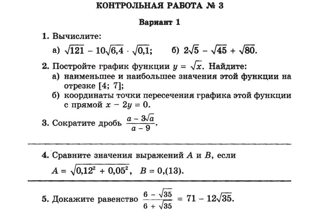 Итоговая контрольная по математике 8 класс мордкович ответы
