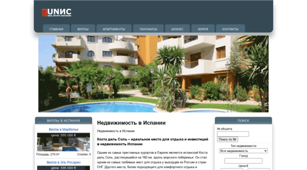 Runiga - Buy property in Spain Purchase, sale and rent