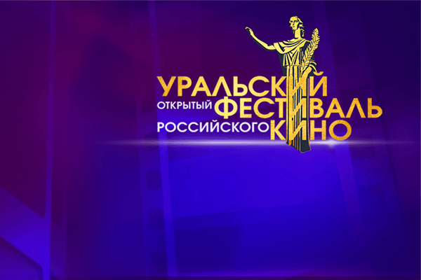 Открытый фестиваль российского кино наУрале отменили из-запроблем сфинансированием