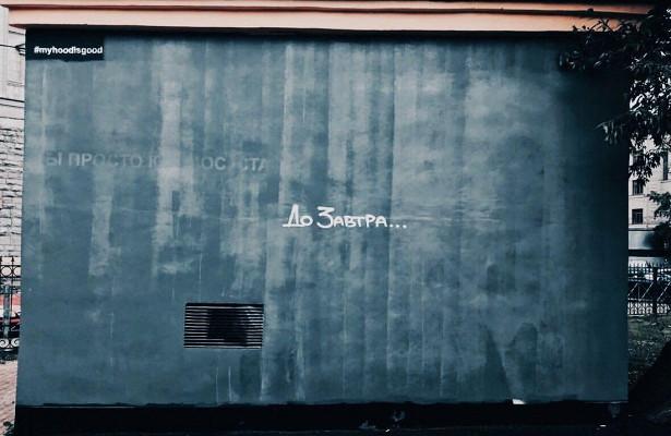 ВСанкт-Петербурге закрасили граффити сЧерчесовым