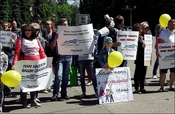 Митинги обманутых дольщиков: вторая половина июня 2018 г.