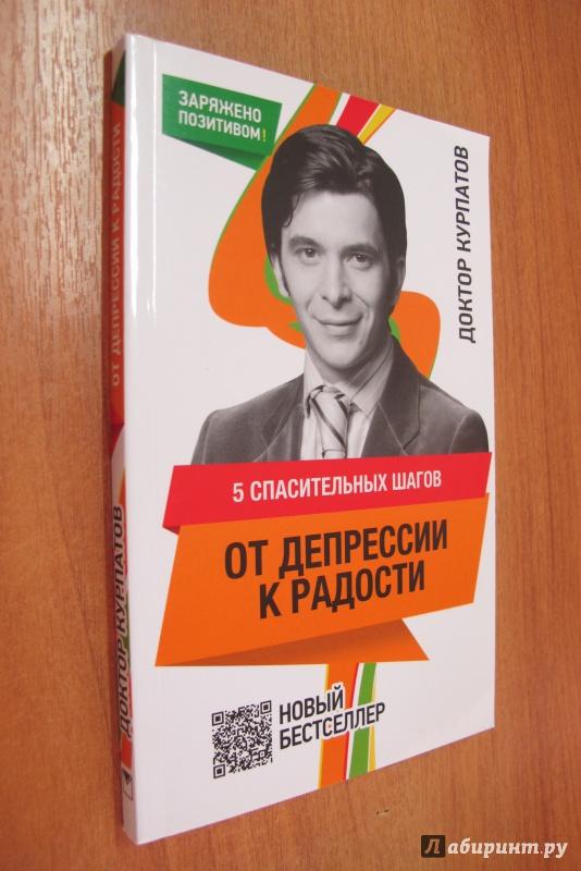 С неврозом по жизни - Курпатов Андрей