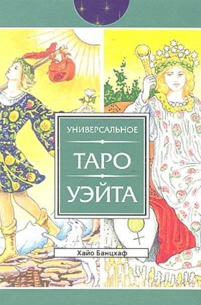 Лучшие книги Хайо Банцхафа - livelibru