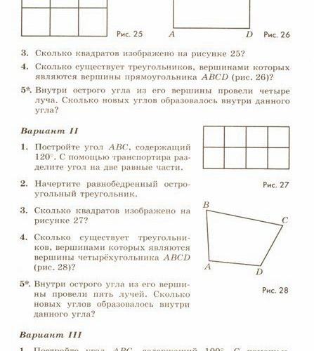 Гдз по математике 6 класс ответы дидактический материал потапов шевкин ответы
