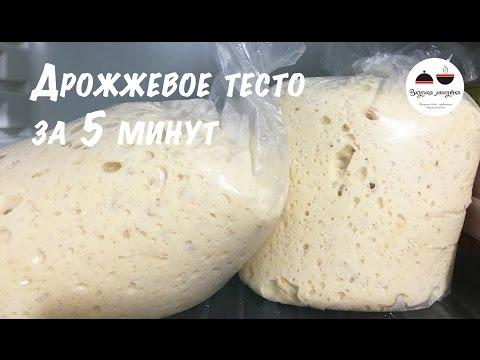 Рецепт теста на кефире дрожжевого быстрое