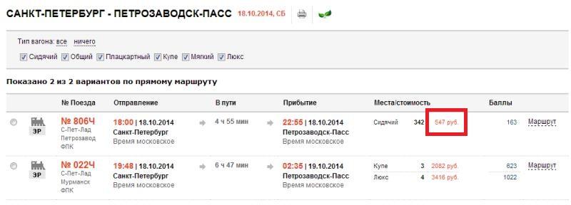 стоимость билета на поезд санкт петербург петрозаводск