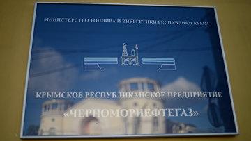 НаУкраине задержали сотрудника «Черноморнефтегаза»