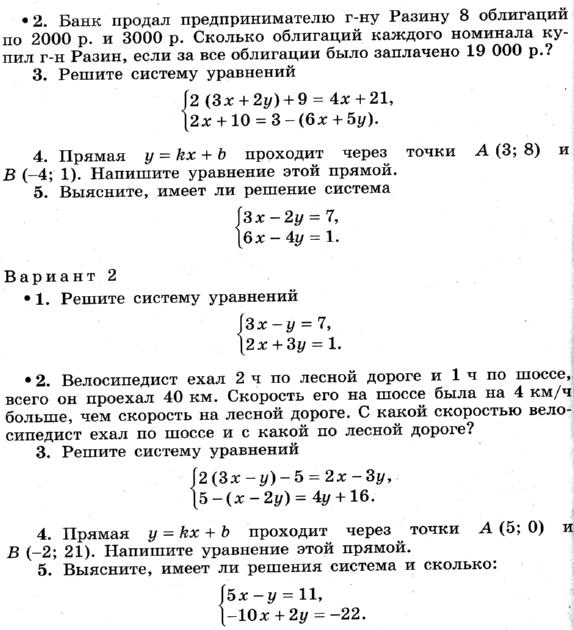 Итоговая работа по математики 6 класс и ответы