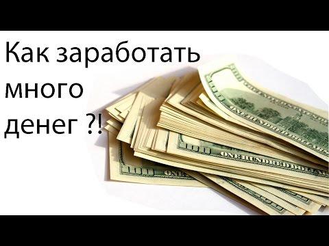 Самые быстрые способы заработать большие деньги