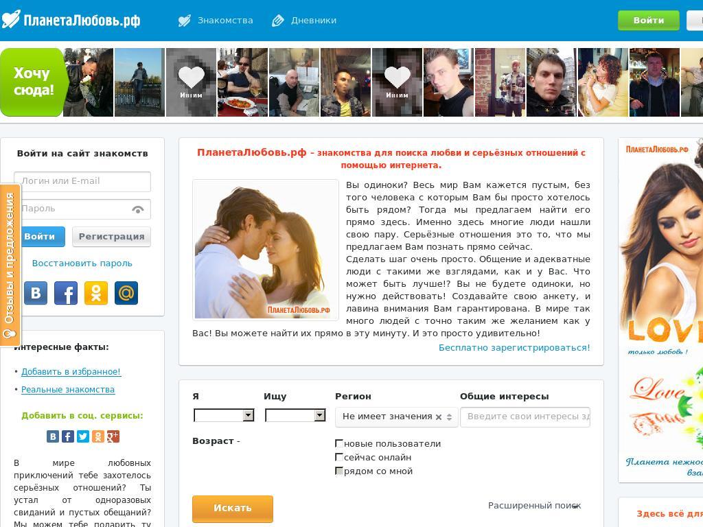 Бесплатный без регистрация чат для секс знакомств