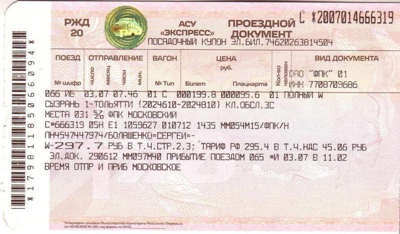 Стоимость железнодорожного билета до пятигорска