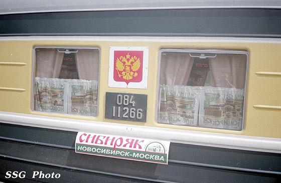 Поезд Новосибирск Москва: расписание и отзывы, цена и стоимость билета,
