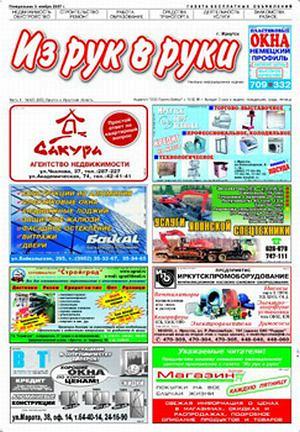 Как дать объявление в газету елецкая реклама через интернет цена слова яндекс директ