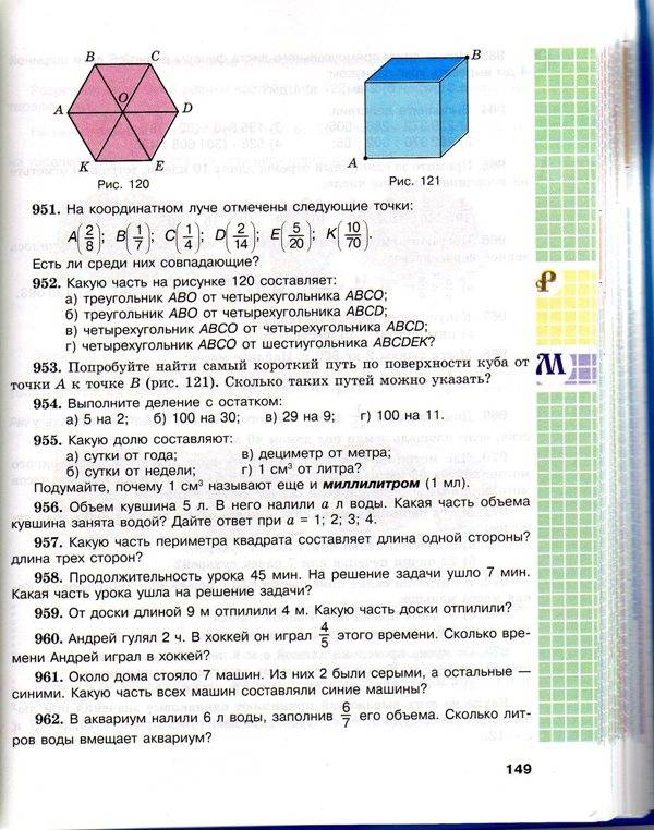 Гдз по математике 6 класс фгос виленкин жохов чесноков шварцбург
