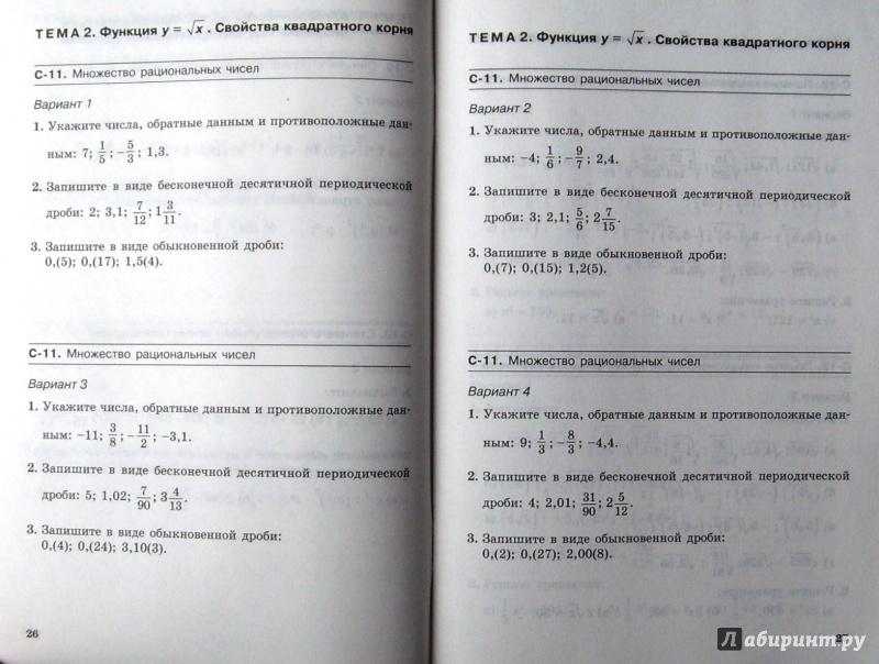 Гдз математика александрова 8 класс