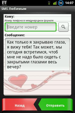 Смс на виртуальный номер украина
