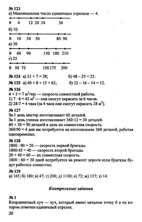 Гдз по математике 6 класс зубарева мордкович кз