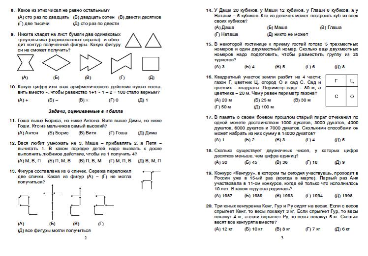 Олимпиадные работы по математике для 8 класса с ответами