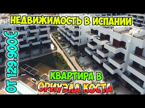 Недвижимость испании в нижнем новгороде