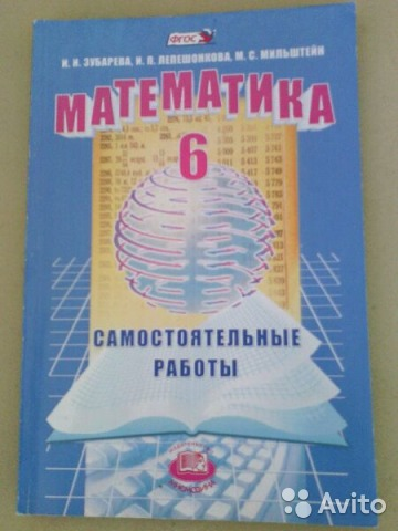 Гдз 6 класс математика самостоятельные работы зубарева лепешонкова мильштейн