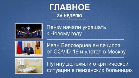 Длячитателей портала PenzaInform.ruвышел свежий дайджест новостей недели