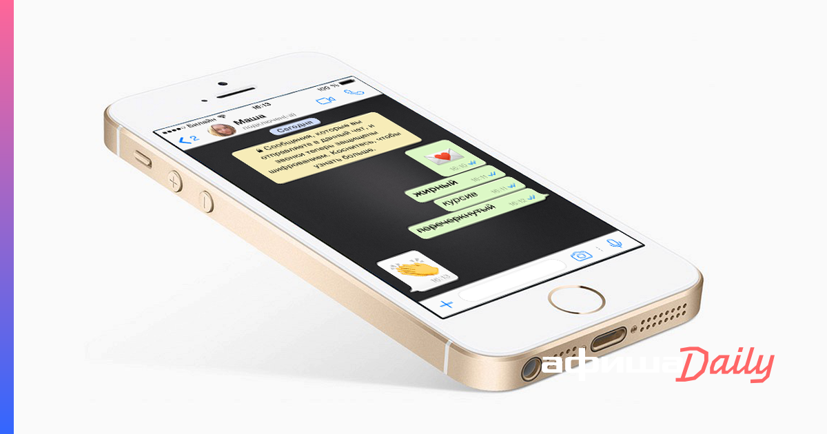 10 полезных функций WhatsApp, про которые вы могли не знать