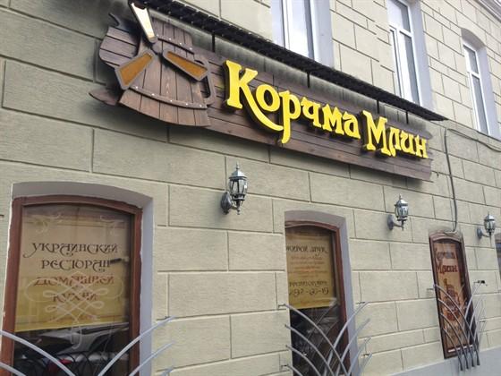 Ресторан Млин - фотография 1
