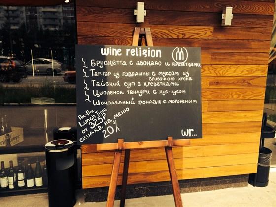 Ресторан Wine Religion - фотография 16