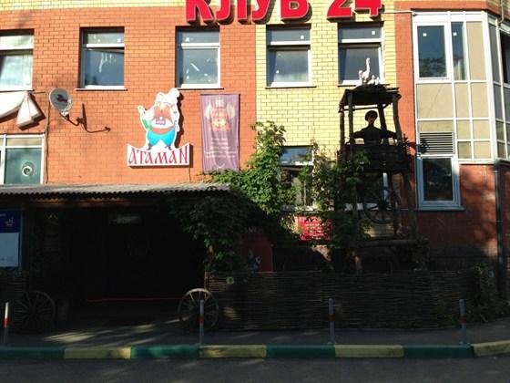 Ресторан Атаман - фотография 1