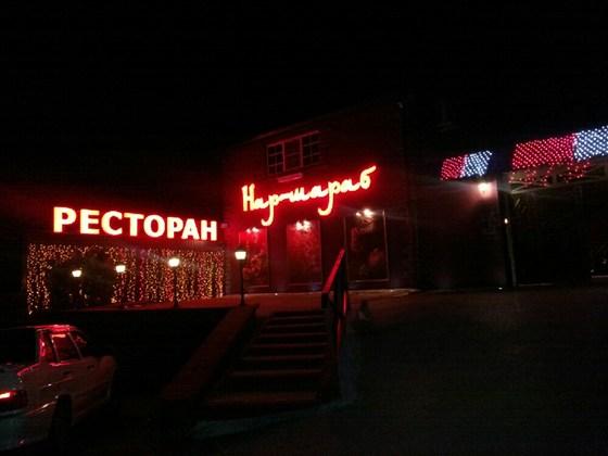 Ресторан Нар-Шараб - фотография 1